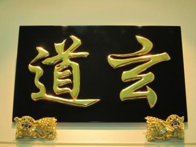 《六壬玄道伏英舘》 張法泓 新加坡六壬仙法傳教師 風水師傳