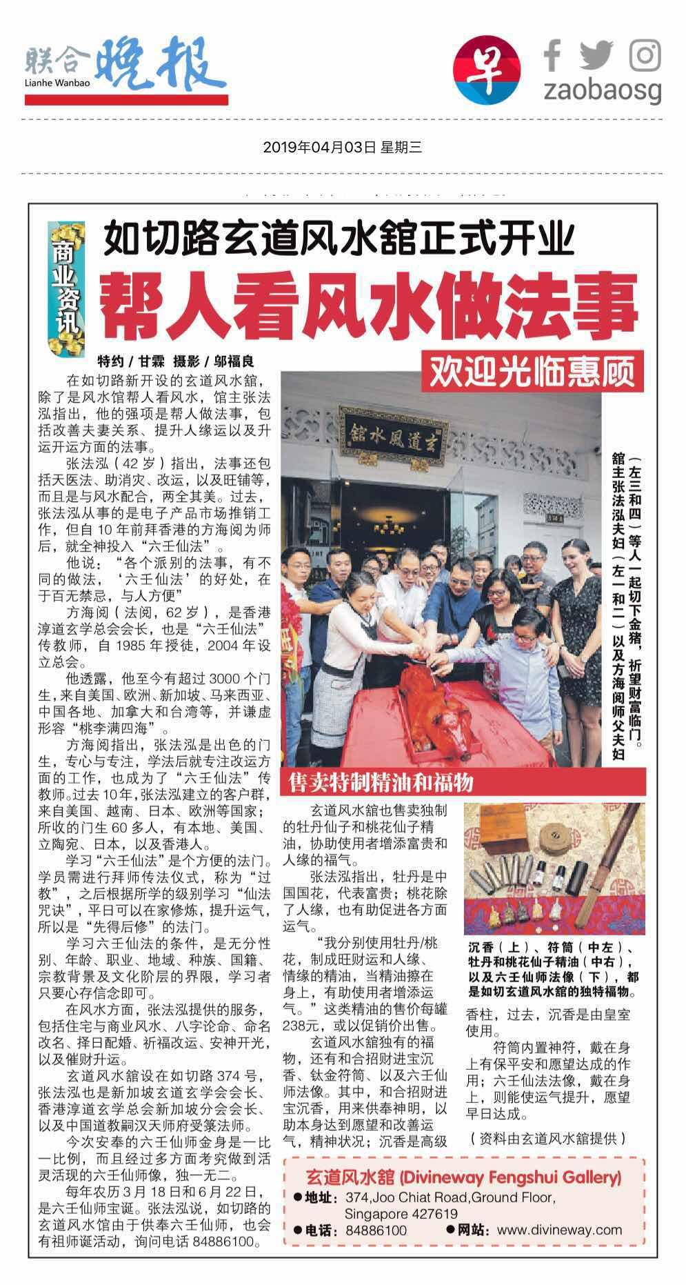 《六壬仙師玄道風水舘》 張法泓 新加坡六壬仙法傳教師 風水師傳 Divineway Fengshui Master Louis Cheung