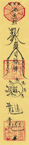 Divineway 六壬符 Talisman - 8 Horse Wealth