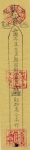 Divineway 六壬符 Talisman - Five Directional Wealth Fetching