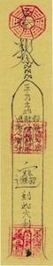 Divineway 六壬符 Talisman - Land Deity Wealth