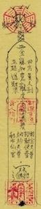 Divineway 六壬符 Talisman - Martial Wealth God Wealth