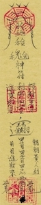 Divineway 六壬符 Talisman - Wealth and Profits
